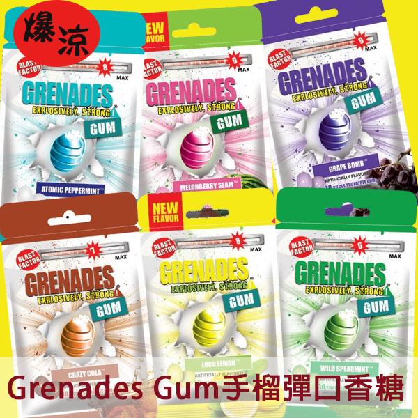 《加軒》Grenades Gum 爆涼手榴彈口香糖