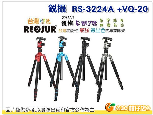 銳攝 RECSUR RS-3224A +VQ-20 四節反折式鎂鋁合金腳架 可拆成單腳架 不輸 TX-PRO I 台腳2號