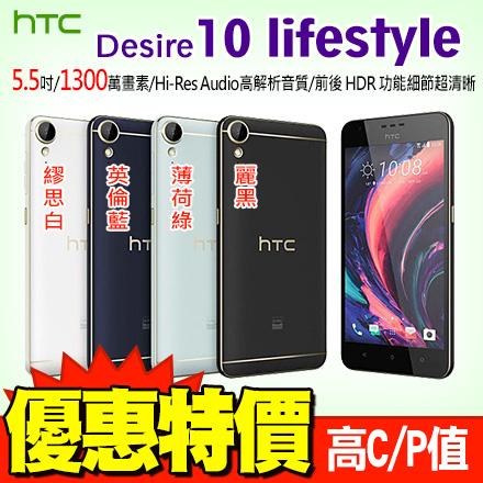 HTC Desire 10 lifestyle 贈64G記憶卡+螢幕貼+清水套 5.5吋 4G 智慧型手機 免運費