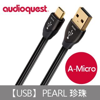【Audioquest】USB Pearl 傳輸線 (A-Micro Plug)