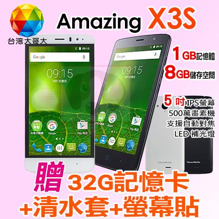 TWM Amazing X3S 贈32G記憶卡+清水套+螢幕貼 台灣大哥大 4G 智慧型手機