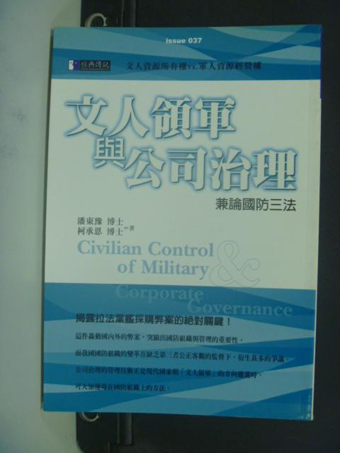 【書寶二手書T6/軍事_HPP】文人 軍與公司治理-議題趨勢37_潘東豫、柯承思