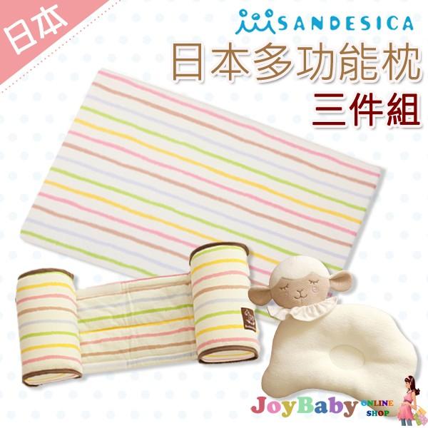 定型枕嬰兒枕孕婦枕日本SANDESICA新生兒定型枕+嬰兒防吐奶三角枕+防側翻枕