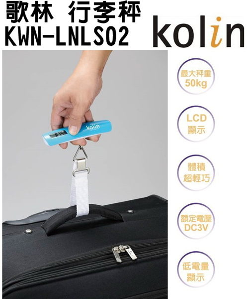 KWN-LNLS02【歌林】行李秤 保固免運-隆美家電 (液晶/輕巧/出國用/好方便/旅行小幫手)