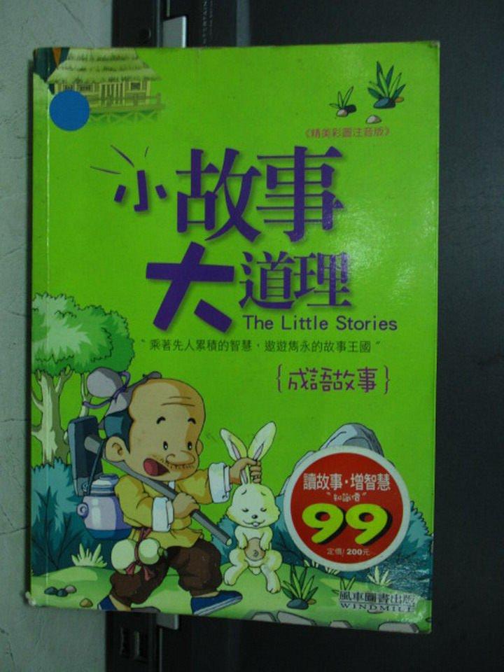 【書寶二手書T7/少年童書_LDB】小故事大道理_成語故事