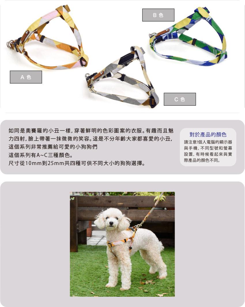 Toto&pal 棋盤格紋 足入八字環 100% 日本製作 100%純棉 寵物外出用品第一選擇