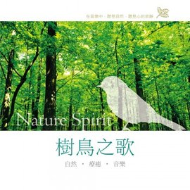 *babygo*貴族唱片-樹鳥之歌 / 自然‧療癒‧音樂099CD-828