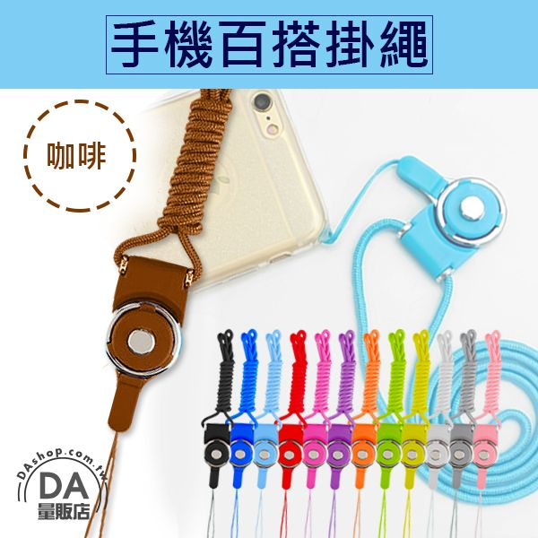 《DA量販店》手機 掛繩 可拆分旋轉扣 長掛繩 證件 多功能 咖啡(80-2883)
