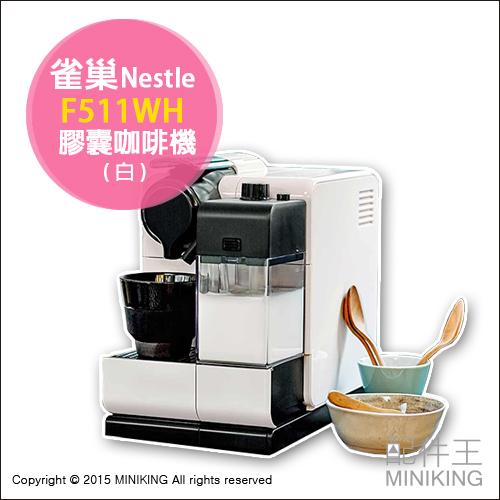 【配件王】日本代購 雀巢 Nespresso Lattissima Touch F511WH 膠囊咖啡機 白色