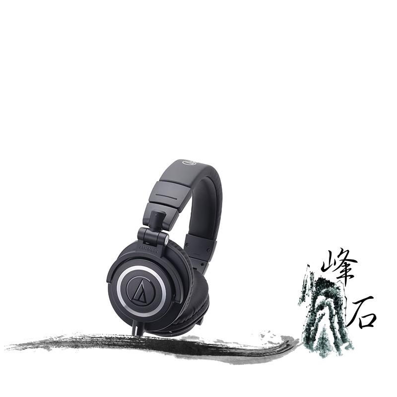 樂天限時促銷!平輸公司貨 日本鐵三角 ATH-M50x 黑  專業型監聽耳機