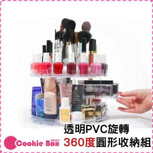 *餅乾盒子* 透明 PVC 圓形 收納架 置物盒 收納組 收納 系列 置物架 整理 指甲油 保養品 化妝用品