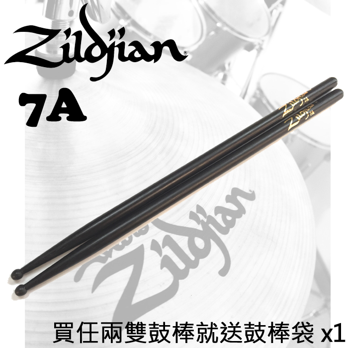 【非凡樂器】美國專業品牌 Zildjian 7AWB 鼓棒/標準爵士鼓棒【買2雙送鼓棒袋】