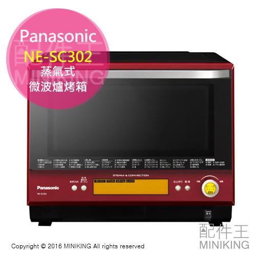 【配件王】日本代購 Panasonic 國際牌 NE-SC302 微波爐 水蒸氣 烤箱 烘烤燒烤 30L