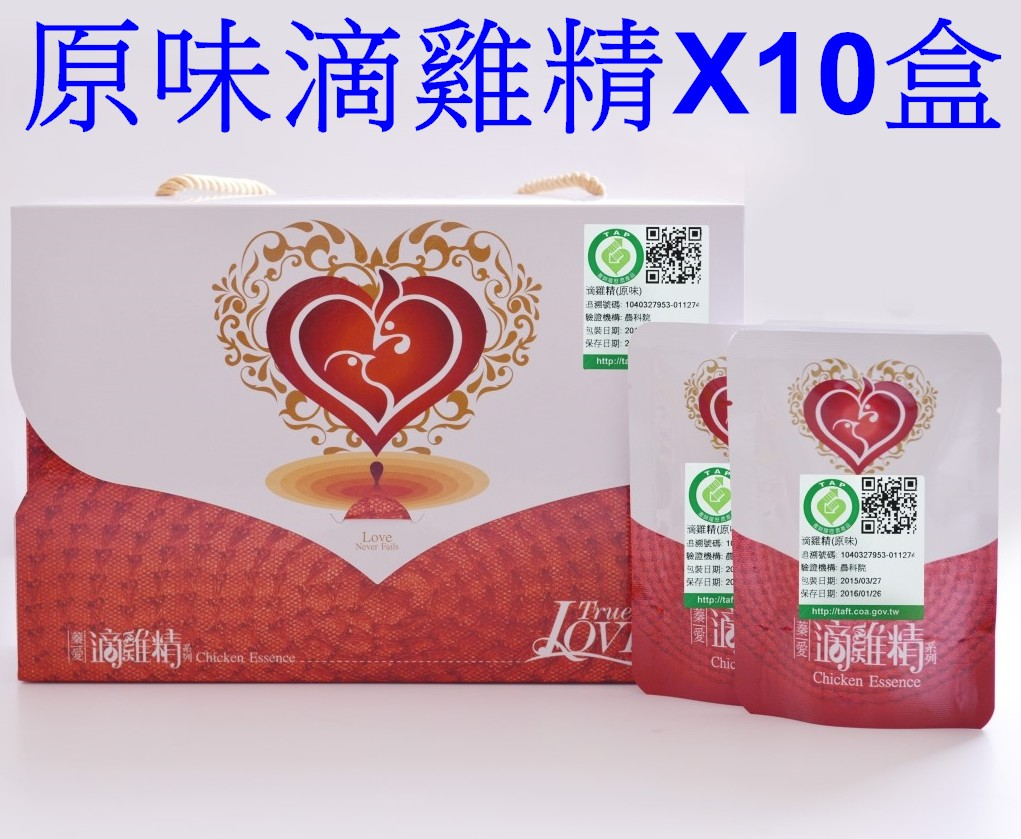 【團購價】原味滴雞精**陶甕古法製作--產銷履歷--10包禮盒裝/10盒