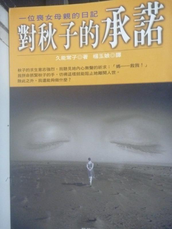 【書寶二手書T2/翻譯小說_HSD】對秋子的承諾_久能常子