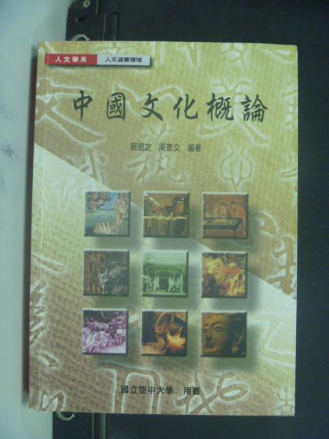 【書寶二手書T1/大學社科_ICQ】中國文化概論_原價330_簡恩定