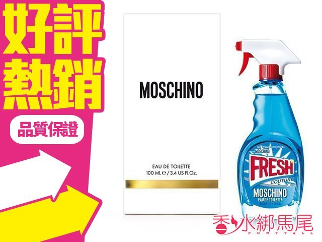 Moschino fresh 小清新 淡香水 30ML 簡單自然◐香水綁馬尾◐