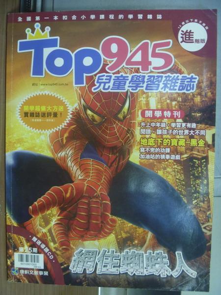 【書寶二手書T1/少年童書_PLE】Top945(進階版)_第25期_網住蜘蛛人等_附光碟
