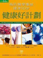 《健康好計劃 ─梅約醫學權威健康10步》ISBN:9866948331│天下雜誌│洪慧芳, 梅約醫學中│全新