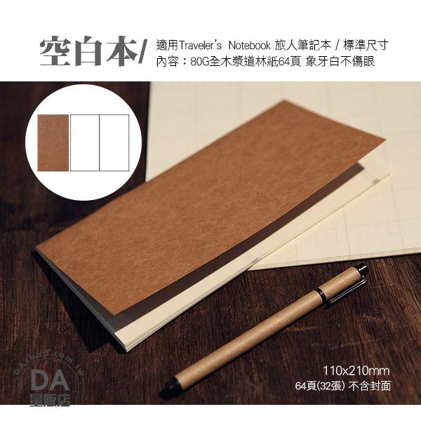 《DA量販店》空白筆記本 適用於 Traveler's Notebook 旅人筆記本 標準尺寸(84-0001)