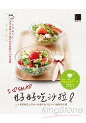 好好吃沙拉!人人都能輕鬆上手的103道輕食沙拉X101種特製佐醬