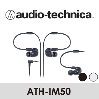 【 Audio-Technica 鐵三角 】雙動圈耳塞式耳機 ATH-IM50