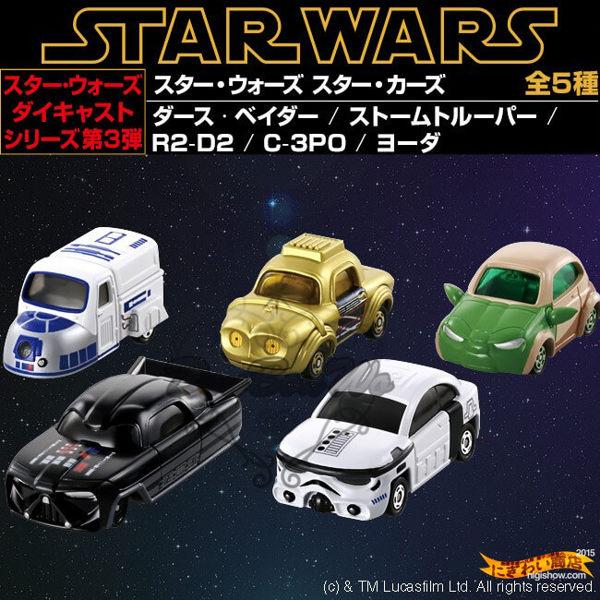 TOMY多美星際大戰船模型小汽車黑武士R2-D2尤達C-3PO複製人士兵831341海渡