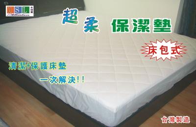 【精選】床包式鋪棉保潔墊(雙人加大)