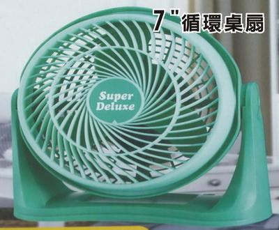【繽紛】7吋循環扇(綠色)