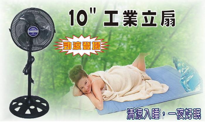 【台灣製造】10吋工業立扇(黑色)