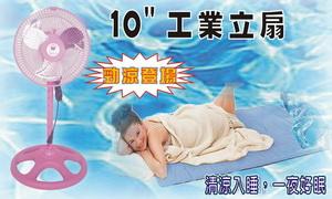 【台灣製造】10吋工業立扇(粉紅色)