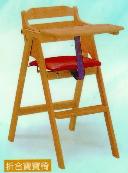 原木折合寶寶椅