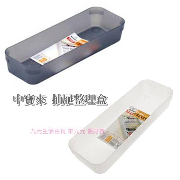 【九元生活百貨】聯府 P50088 中寶來抽屜整理盒