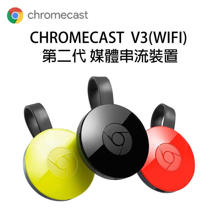 【PC-BOX】Google Chromecast V3(WIFI) 2代 HDMI 媒體串流播放器/電視棒/無線傳輸