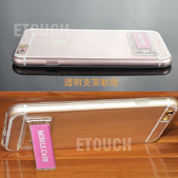 iPhone 6s/6 & iPhone 6s/6 Plus 支架手機殼保護殼ETOUCH保護套軟殼(4.7吋i6s/i6銀色)~優惠免運