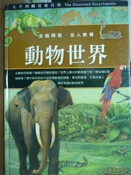【書寶二手書T4/少年童書_PDR】動物世界_Steve Parker