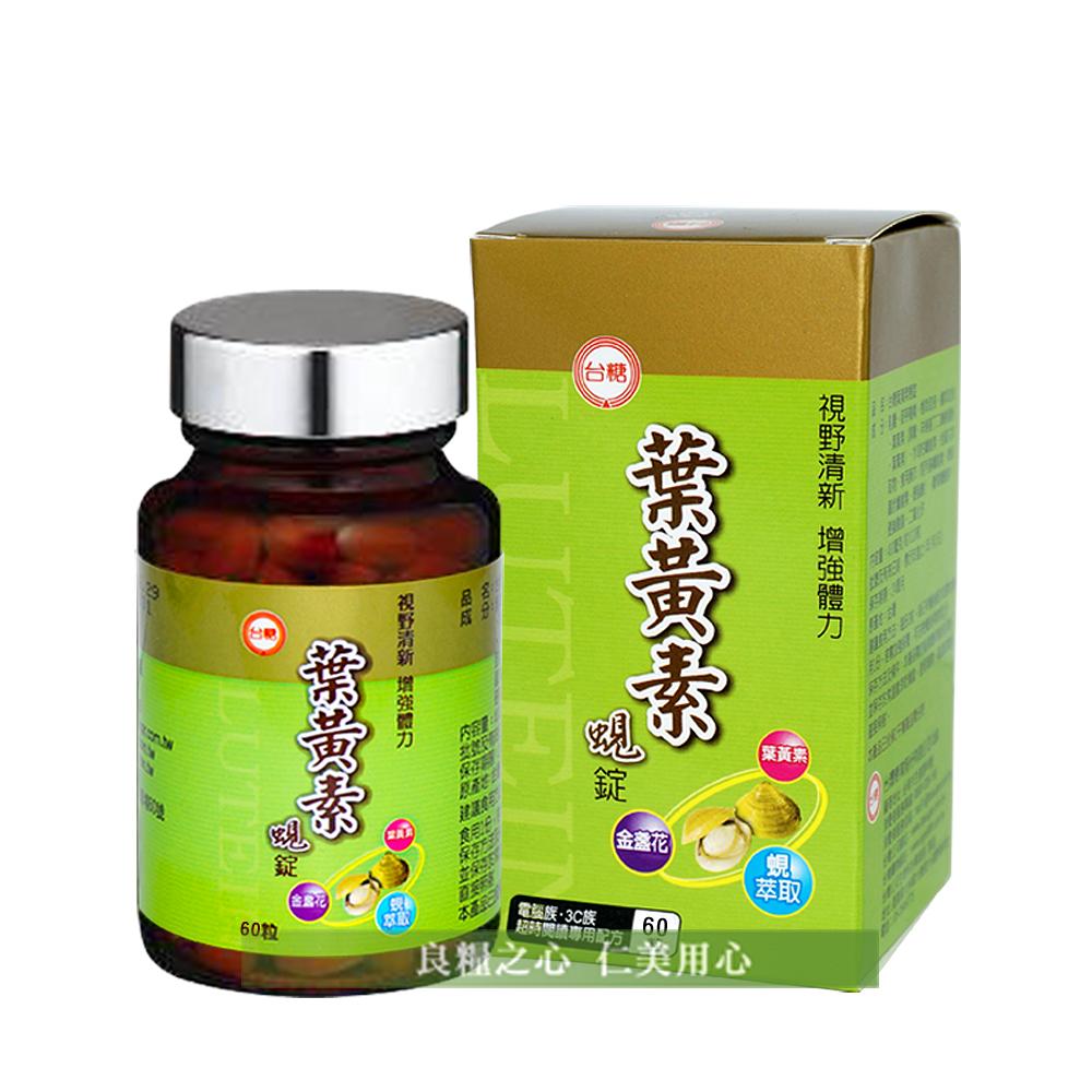 台糖 葉黃素蜆錠(60粒/盒)