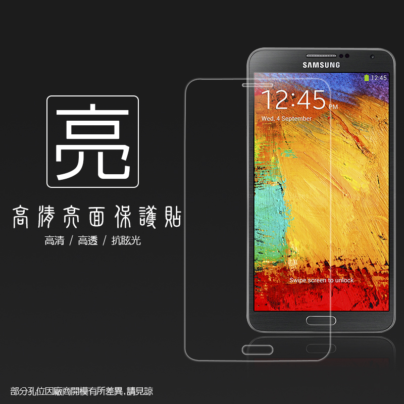 亮面螢幕保護貼 Samsung Galaxy Note 3 N9000/LTE N9005 保護貼
