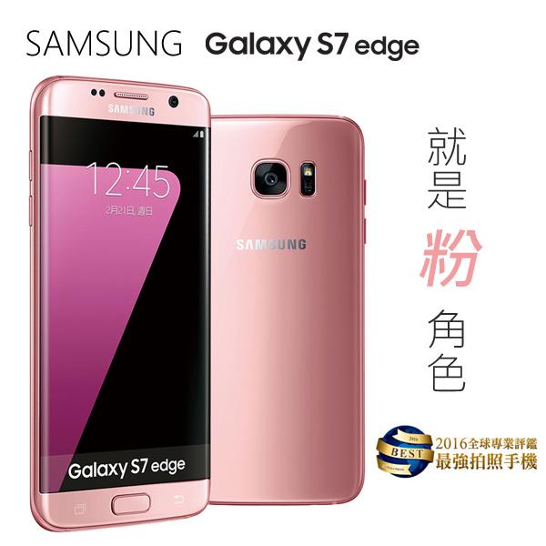 ~粉色~SAMSUNGGalxy S7 Edge /G935雙曲面手機(32G)~送螢幕保護貼+氣墊保護殼