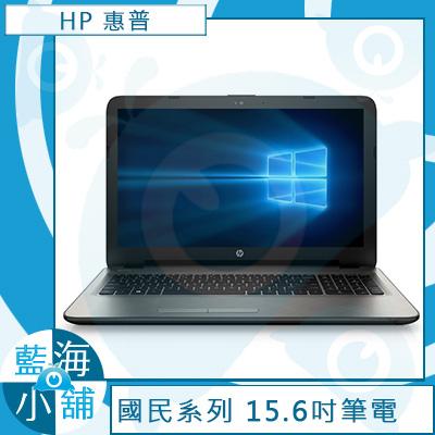 HP 15-ac148TX 銀  15.6吋筆記型電腦