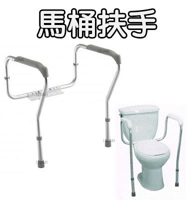 扶手 浴室馬桶扶手 (灰色扶手)