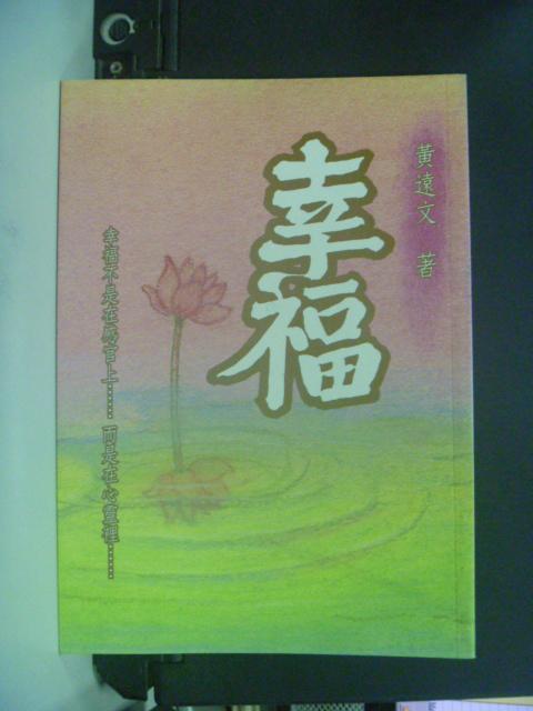 【書寶二手書T3/心靈成長_HID】幸福_黃遠文