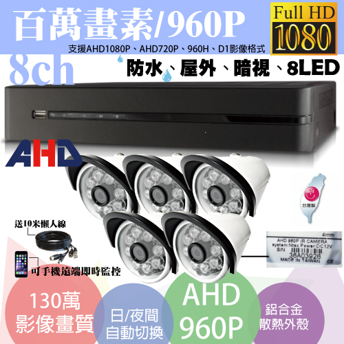 屏東監視器/百萬畫素1080P主機 AHD/套裝DIY/8ch監視器/130萬攝影機960P*5支 台灣製造