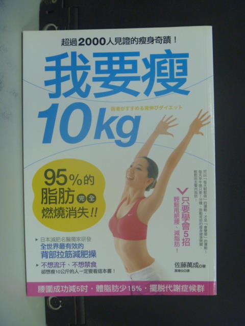 【書寶二手書T6/美容_OJK】我要瘦10kg_背部拉筋減肥操_佐藤萬成