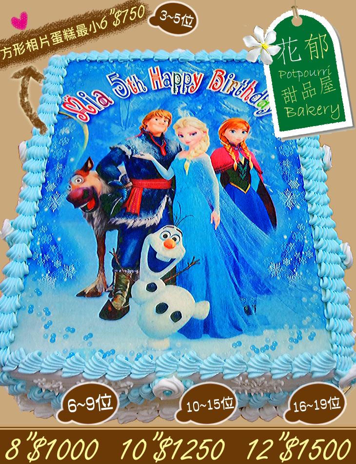 冰雪奇緣相片造型蛋糕-長方形6吋-花郁甜品屋4b1