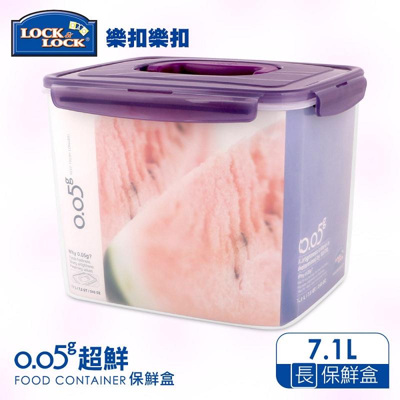 【樂扣樂扣】O.O5系列手提保鮮盒/長方形7.1L(魅力紫)
