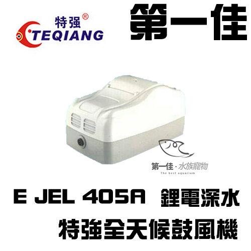 [第一佳 水族寵物] 中國TEQIANG特強全天候鼓風機E JHQ 405A鋰電深水不斷電打氣機 多孔分接空氣幫浦免運費