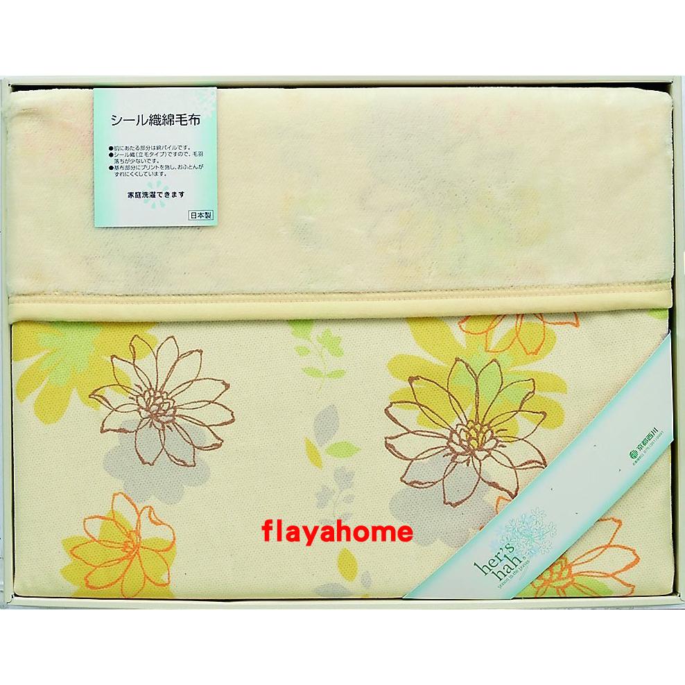 《富樂雅居》日本製 京都西川 シールパイル綿毛布 單人 米黃 夏被 棉被 ( 140cm*200cm )