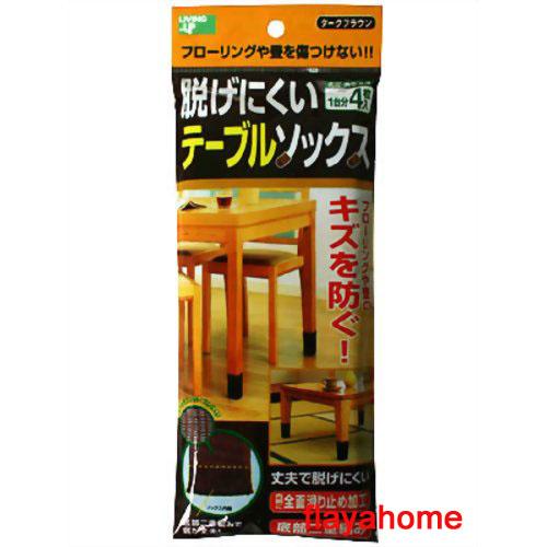 《富樂雅居》日本製 COGIT 底部二重編止滑加工 桌腳保護套/4入(一張桌子適用)