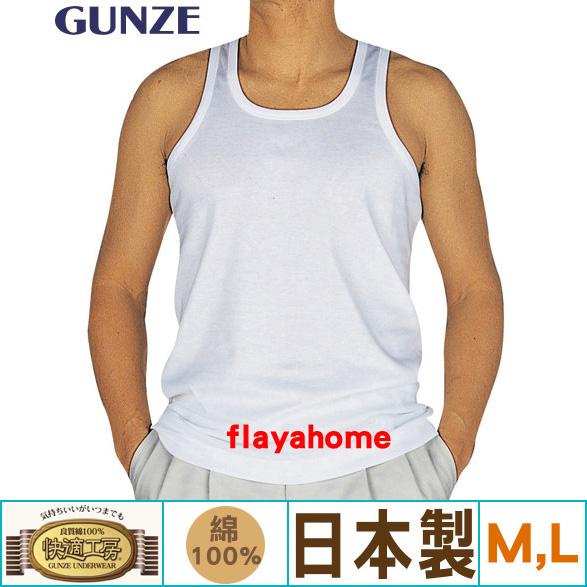 《富樂雅居》【GUNZE(グンゼ)日本製】 快適工房 男士內衣 衛生衣 / 背心 ( M,L )